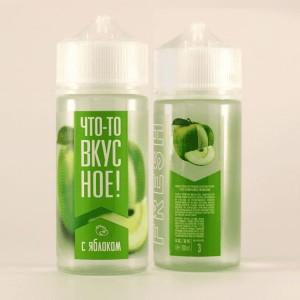 Жидкость Что-то Вкусное - с ЯБЛОКОМ (100 ml.)