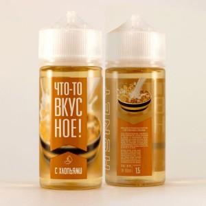 Жидкость Что-то Вкусное - с ХЛОПЬЯМИ (100 ml.)